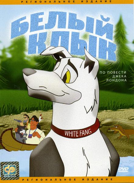 Белый клык на DVD