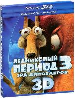 Ледниковый период 3 Эра динозавров 3D+2D (2 Real 3D Blu-Ray)