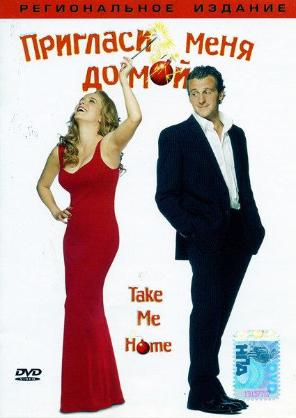 Пригласи меня домой  на DVD