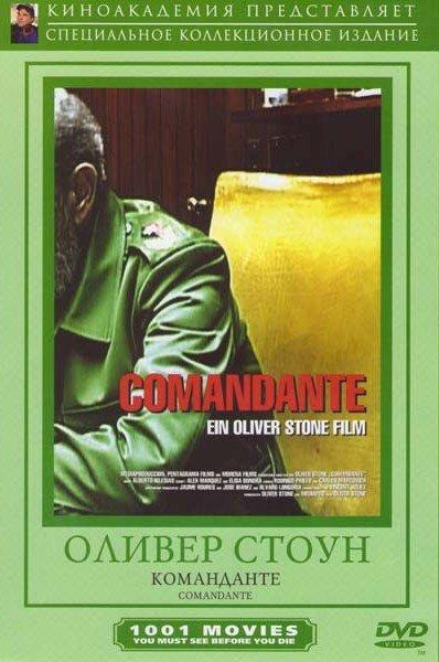 Команданте (В поисках Фиделя) на DVD