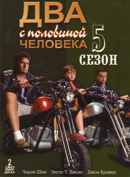 Два с половиной человека 5 Сезон (2 DVD) на DVD