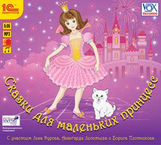 Сказки для маленьких принцесс (Аудиокнига MP3)
