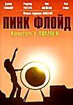 Пинк Флойд Концерт в Помпеи на DVD