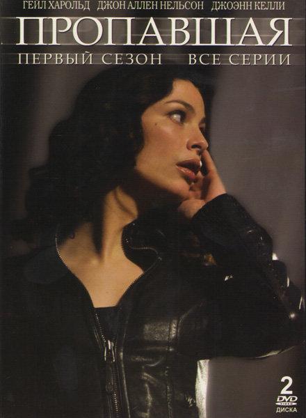 Пропавшая 1 Сезон (2 DVD) на DVD