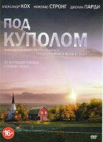 Под куполом (13 серий) (2 DVD)