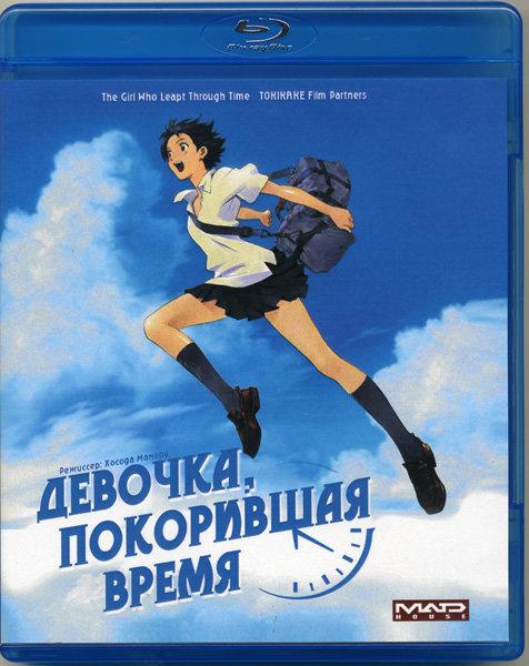 Девочка, покорившая время (Blu-ray) на Blu-ray