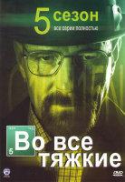 Во все тяжкие 5 Сезон (16 серий) (3 DVD)