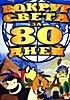 Вокруг света за 80 дней (Джон Энг)  на DVD