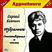Сергей Есенин. Избранное. Стихотворения и поэмы (аудиокнига MP3)