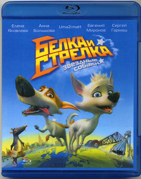 Белка и Стрелка Звездные собаки  (Blu-ray) на Blu-ray