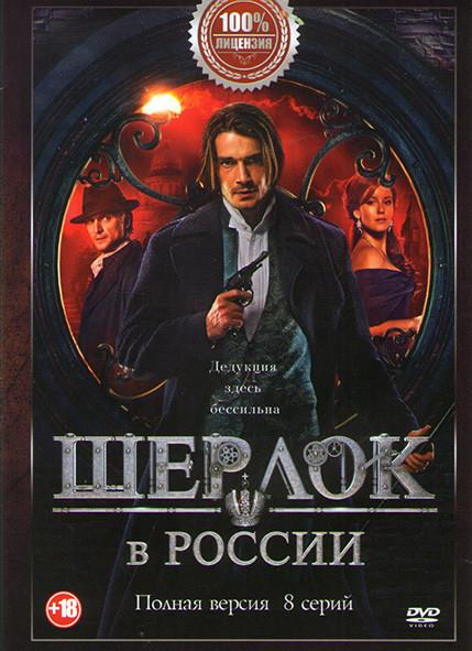 Шерлок в России (8 серий)* на DVD
