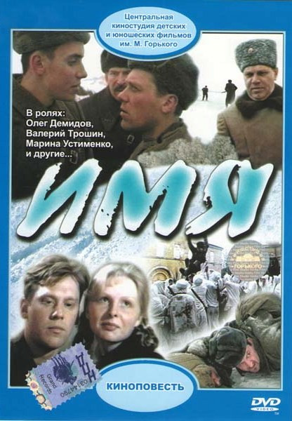 Имя  на DVD