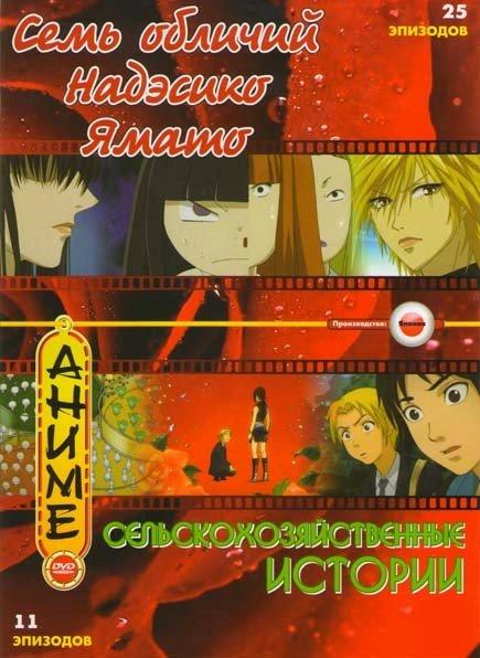 Сельскохозяйственные истории (11 эпизодов) / Семь обличий Надэсико Ямато (25 эпизодов) на DVD