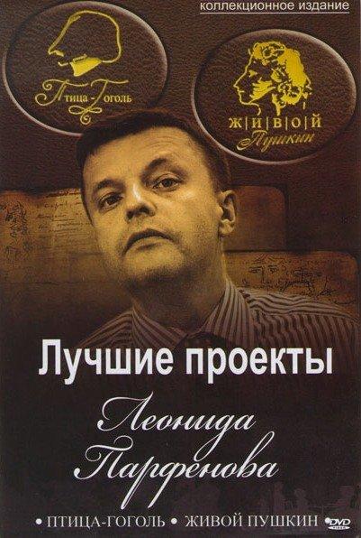 Птица Гоголь / Живой Пушкин на DVD