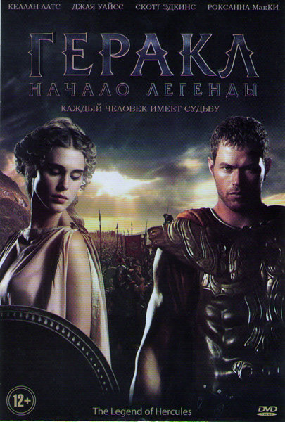 Геракл Начало легенды на DVD