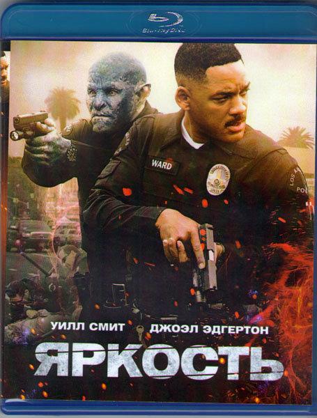 Яркость (Blu-ray)