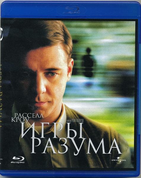 Игры разума (Blu-ray)* на Blu-ray