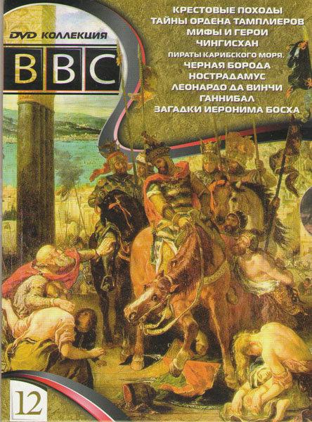 BBC 12 (Крестовые походы / Тайны ордена тамплиеров / Мифы и герои / Чингисхан / Пираты Карибского моря Черная борода / Нострадамус / Леонардо да Винчи на DVD