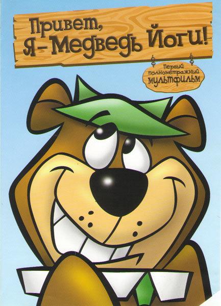 Привет Я Медведь Йоги на DVD