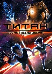 Титан. После гибели Земли на DVD