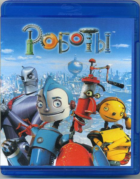 Роботы (Blu-ray) на Blu-ray