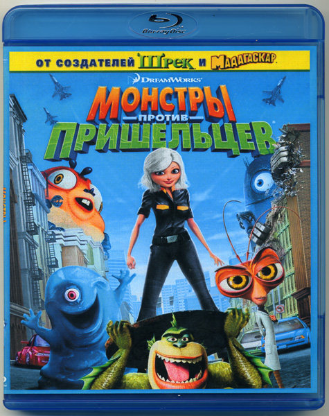 Монстры против пришельцев (Blu-ray) на Blu-ray
