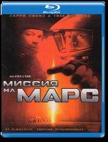 Миссия на Марс (Blu-ray)