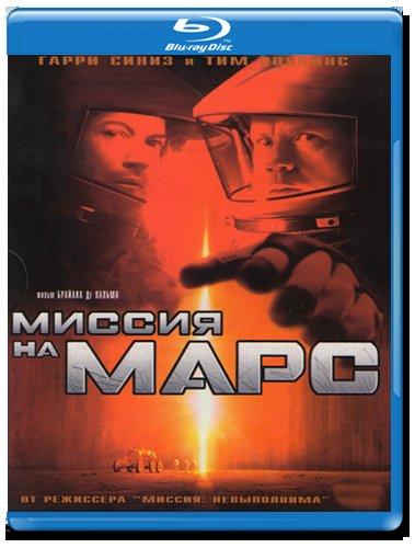 Миссия на Марс (Blu-ray) на Blu-ray