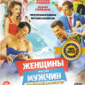 Женщины против мужчин Крымские каникулы на DVD