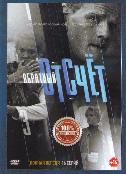 Обратный отсчет (16 серий) на DVD