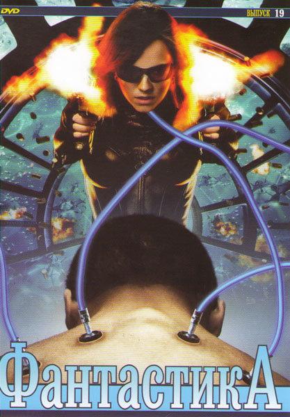 Фантастика 19 (Бросок кобры / Знамение / Торговец сном / Контроль разума / Планета обезьян / 2001 год Космическая одиссея / Космическая одиссея 2010 / на DVD
