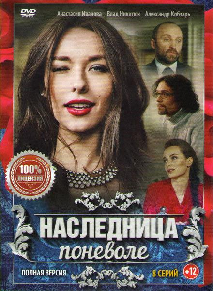 Наследница поневоле (8 серий) на DVD