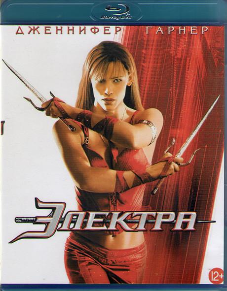 Электра (Blu-ray)* на Blu-ray