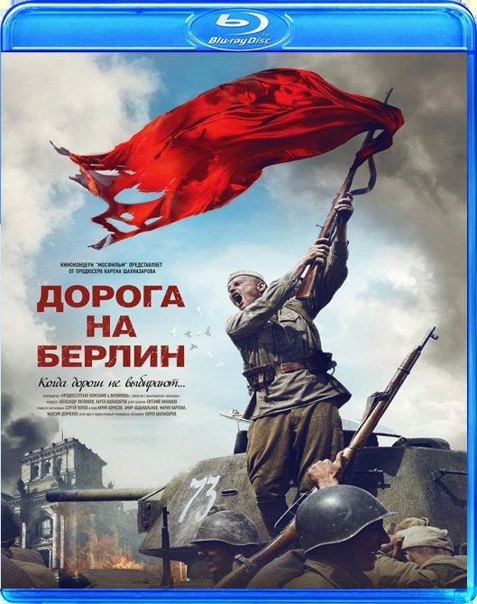 Дорога на Берлин (Blu-ray)* на Blu-ray