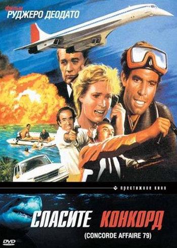 Спасите конкорд (Без полиграфии!) на DVD