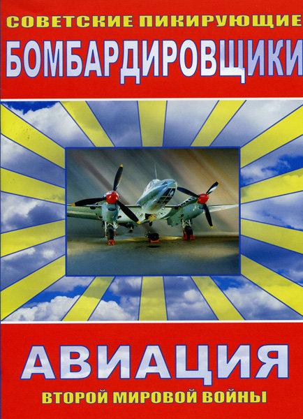 Советские пикирующие бомбардировщики на DVD