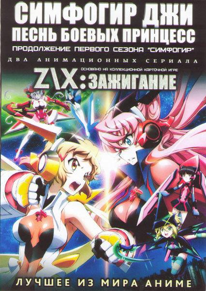 Симфогир Джи 2 Песнь Боевых Принцесс (12 серий) / Z/X Зажигание (12 серий) (2 DVD) на DVD