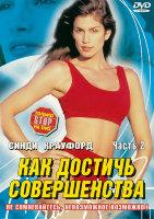 Синди Кроуфорд - Как достичь совершенства - Часть 2 /упражнения по фитнесу/