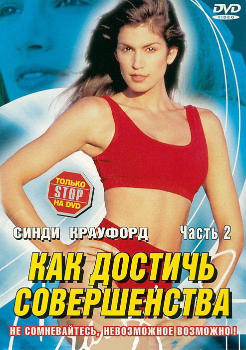 Синди Кроуфорд - Как достичь совершенства - Часть 2 /упражнения по фитнесу/  на DVD