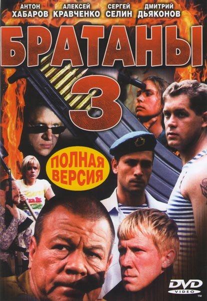Братаны 3 (32 серии) на DVD