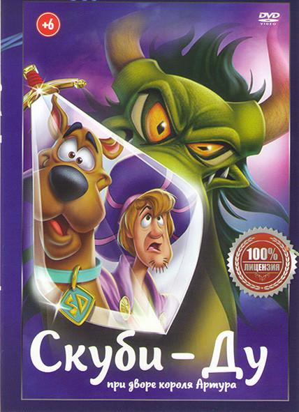 Скуби Ду при дворе короля Артура на DVD