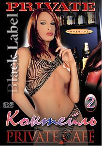 КОКТЕЙЛЬ-2 на DVD