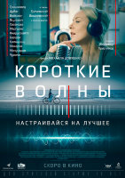 Короткие волны (Blu-ray)