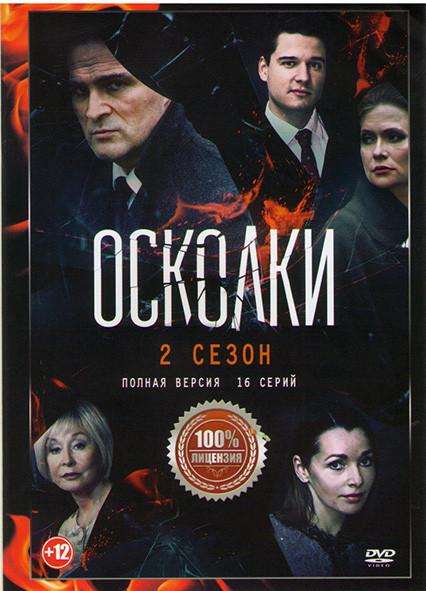 Осколки 2 Сезон (16 серий) на DVD