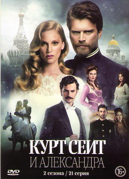 Курт Сеит и Шура (Курт Сеит и Александра) 1,2 Сезоны (21 серия) на DVD