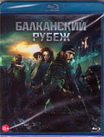 Балканский рубеж (Blu-ray)