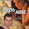 Верь мне (8 серий) на DVD