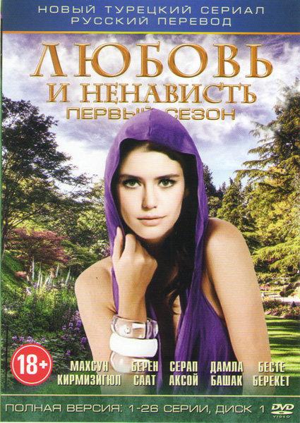 Любовь и ненависть 1,2 Сезоны (53 серии) (2 DVD) на DVD