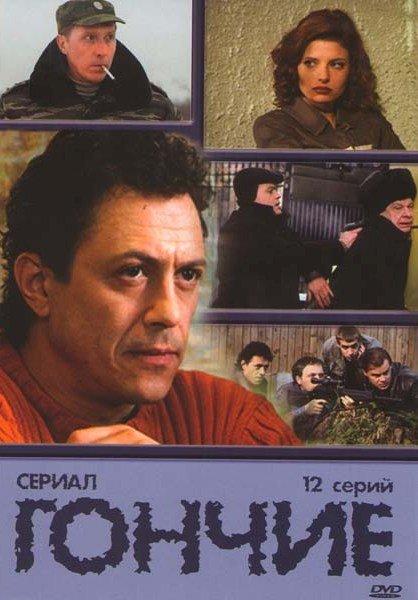 Гончие (12 серий) на DVD