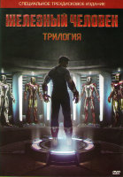 Железный человек / Железный человек 2 / Железный человек 3 (3 DVD) (Позитив-мультимедиа)